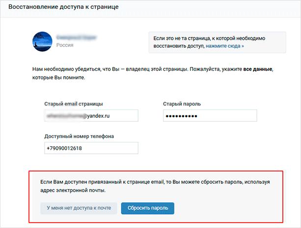 Сброс пароля без электронной почты