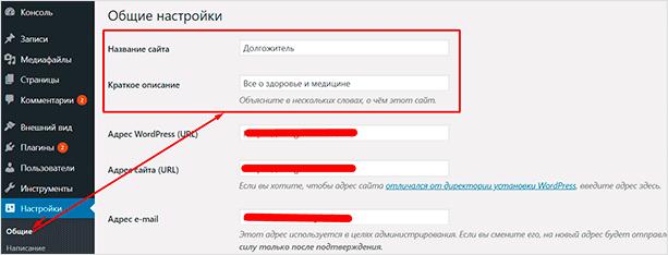 Смена названия сайта в админке ВордПресс