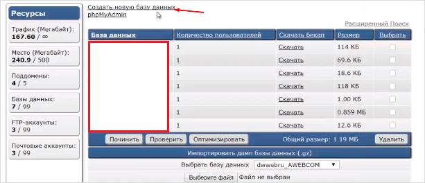 Создание базы данных для CMS