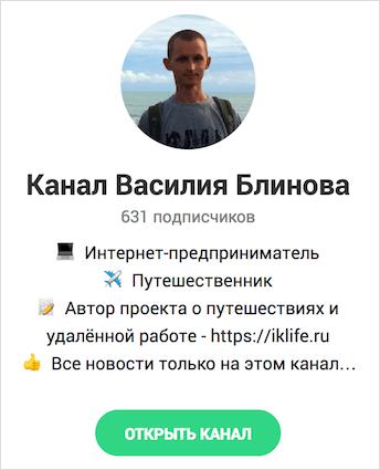 Канал Василия Блинова