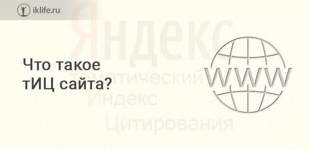 тИЦ сайта от Яндекса