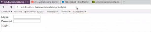 Вход в CMS для выгрузки файлов