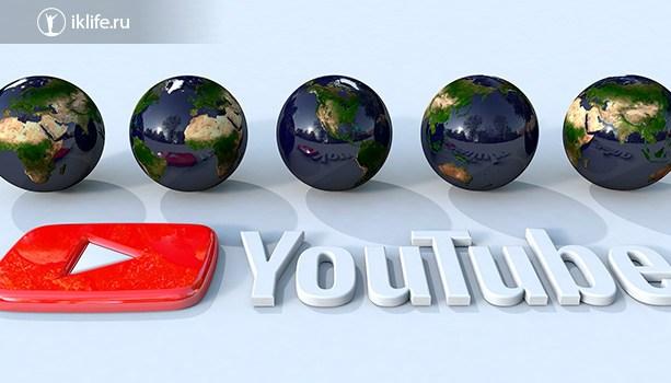 Ютуб – самая популярная площадка для блогеров