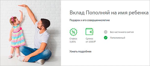 Изображение - Вклады для пенсионеров в банке открытие depozit-na-rebenka