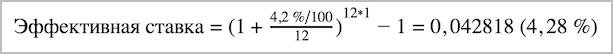 Формула расчета эффективной ставки