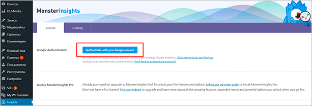 Google Analytics by MonsterInsights