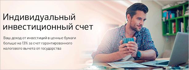 Изображение - Вклады для пенсионеров в банке открытие individualnyj-investicionnyj-schet
