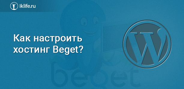 Инструкция по работе с хостингом Beget