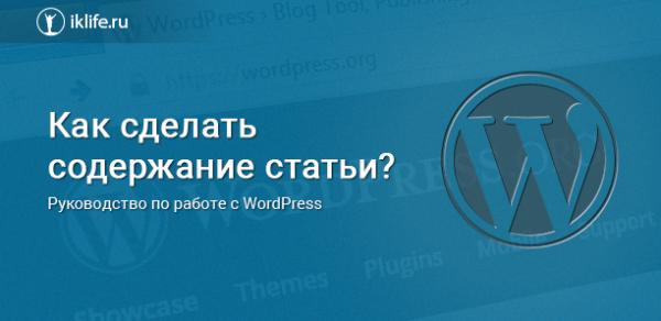 Как сделать содержание статьи в WordPress