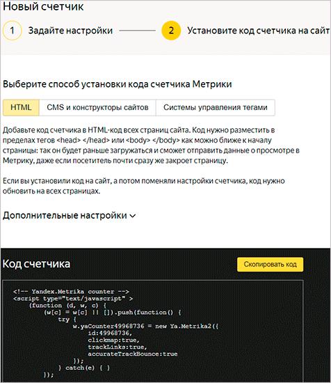 Код аналитики Яндекса