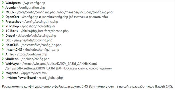 Конфиги разных CMS