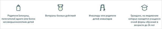 Изображение - Реструктуризация долга по кредиту - что это такое kto-mozhet-rasschityvat-na-gospodderzhku