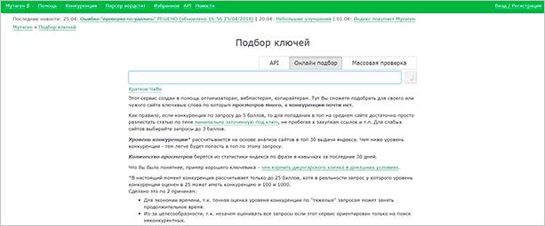 Мутаген – онлайн-база поисковых запросов