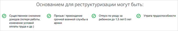 Изображение - Реструктуризация долга по кредиту - что это такое osnovaniya-dlya-uchastiya-v-programme