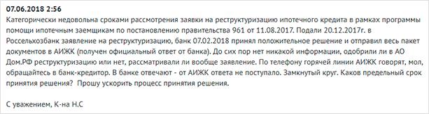 Изображение - Реструктуризация долга по кредиту - что это такое otzyv-zaemshchika