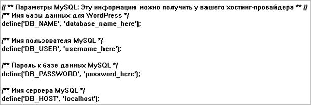 Параметры MySQL в wp-config.php