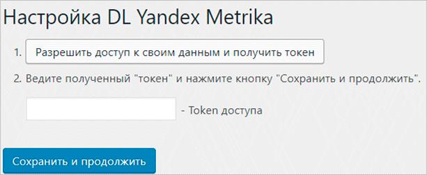 Получить токен для DL Yandex Metrika
