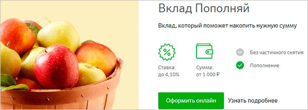 Изображение - Вклады для пенсионеров в банке открытие popolnyaj-ot-sberbanka