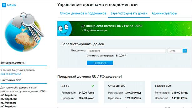 Регистрация домена в ПУ Beget