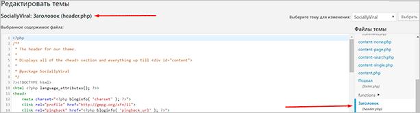 Ручное размещение кода в файлах шаблона