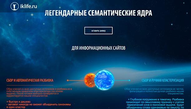 Семантика.Онлайн – сбор семантики онлайн