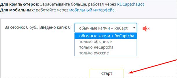 Сервис Рукапча – как пользоваться
