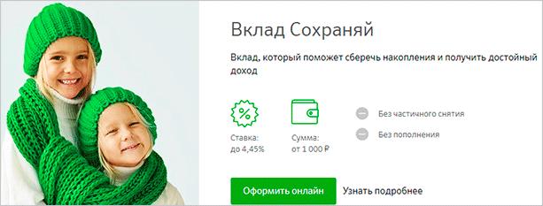 Изображение - Вклады для пенсионеров в банке открытие sohranyaj-ot-sberbanka