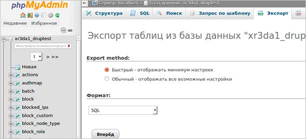 Создание дампа БД в phpMyAdmin
