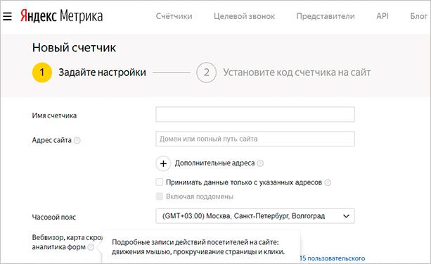 Создать счетчик в Яндекс Метрике