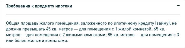 Изображение - Реструктуризация долга по кредиту - что это такое trebovaniya-k-predmetu-ipoteki
