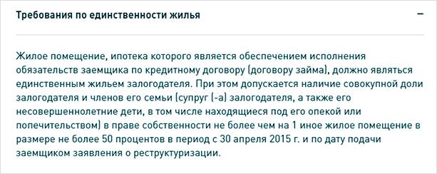 Изображение - Реструктуризация долга по кредиту - что это такое trebovaniya-po-edinstvennosti-zhilya