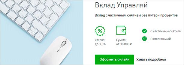 Изображение - Вклады для пенсионеров в банке открытие upravlyaj-ot-sberbanka