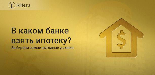 Изображение - В каком банке лучше взять ипотеку v-kakom-banke-luchshe-vzyat-ipoteku