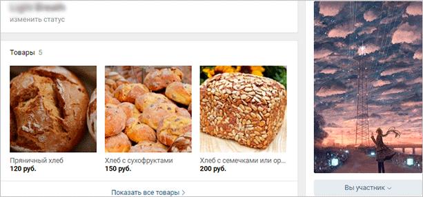 Вид витрины ВКонтакте