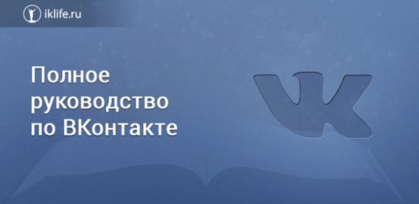 Руководство ВКонтакте