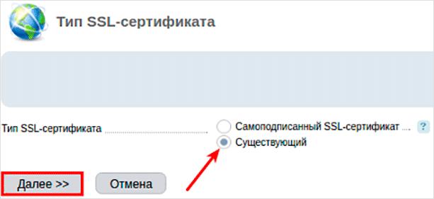 Выбираем тип сертификата в ISP 5
