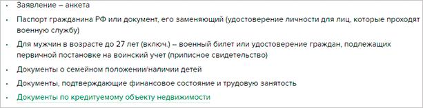 Изображение - На что следует обратить внимание при обязательном и добровольном страховании ипотеки в россельхозбан Dokumenty-dlya-zhilishchnogo-zajma
