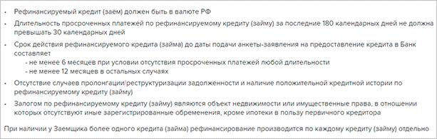Изображение - На что следует обратить внимание при обязательном и добровольном страховании ипотеки в россельхозбан Dopolnitelnye-trebovaniya-k-klientu