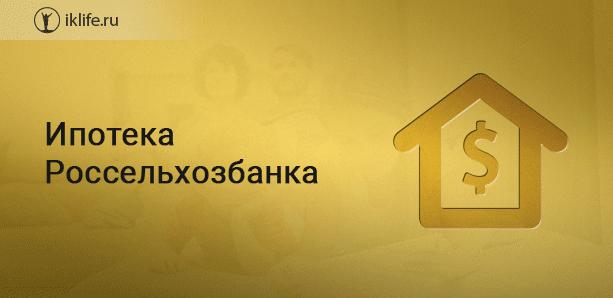 Изображение - На что следует обратить внимание при обязательном и добровольном страховании ипотеки в россельхозбан Ipoteka-v-Rosselhozbanke