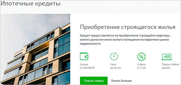 Подача заявки на ипотечный кредит в Сбербанке