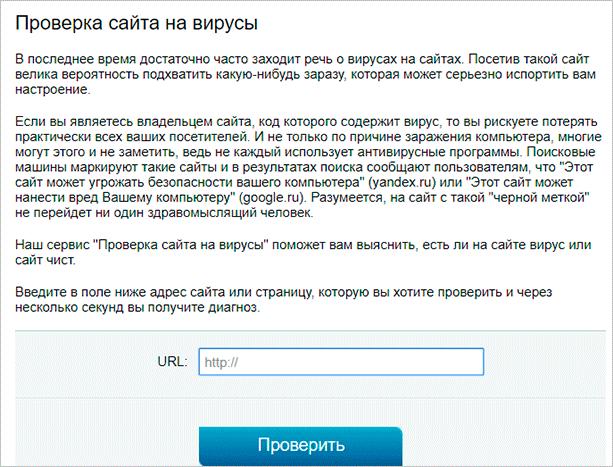 Проверка на вирусы через 2IP