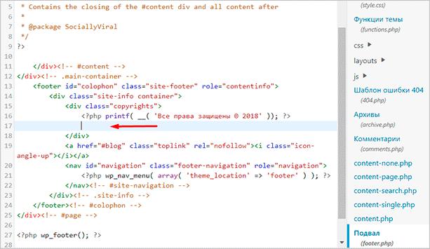 Размещение кода в футере