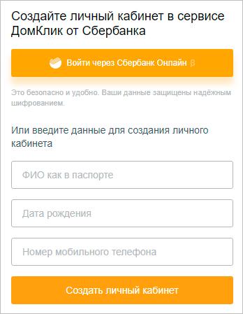 Регистрация в ДомКлик