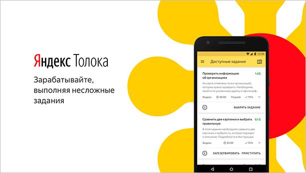 Заработок в сервисе от Yandex