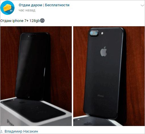 Бесплатный Айфон