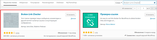 Broken Link Checker в каталоге WordPress