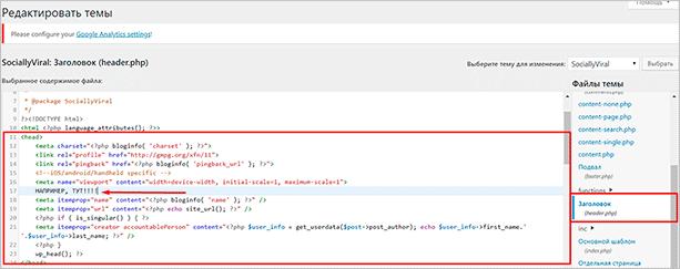 Как добавить мета-тег в код