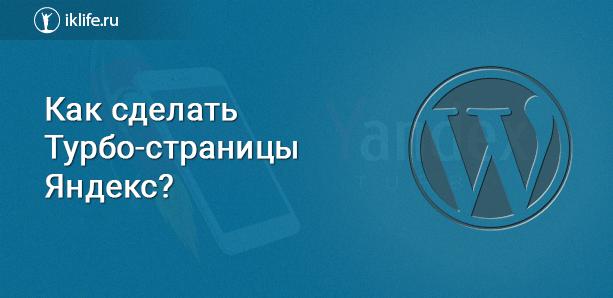 Как сделать Турбо-страницы Яндекс