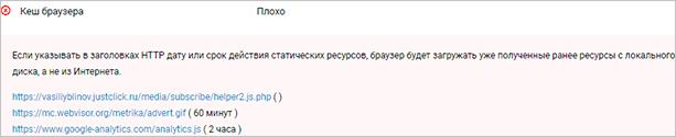 Кэш браузера в SeoLik