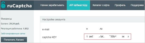 Ключ в Рукапче